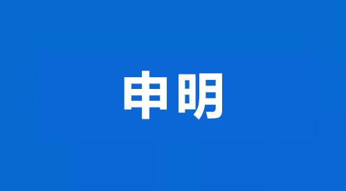 关于镇江华坚电子有限公司无冲突矿产采购政策的申明