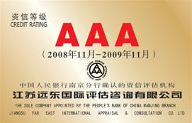 AAA 资信等级