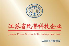 江苏民营科技企业
